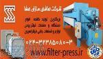 طراحی تولید و فروش دستگاه فیلترپرس و صفحه فیلترپرس و پارچه فیلتر پرس و قطعات جانبی