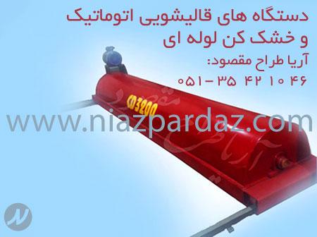 تولید و فروش انواع دستگاه های قالی شویی اتوماتیک و خشک کن لوله ای
