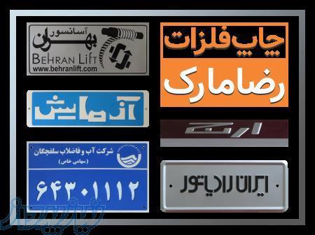 چاپ فلز و پلاک سازی رضا مارک