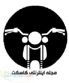 خرید و فروش موتور سیکلت دست دوم در سایت کاسکت