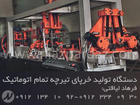 سازنده و فروش دستگاه تولید تیرچه صنعتی تمام اتوماتیک 09121341092