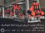 دستگاه تولید خرپای تیرچه تمام اتوماتیک 09121341092