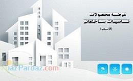 فروش و پخش لوازم تاسیسات ساختمان (کلی و جزئی)