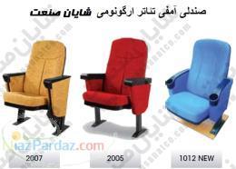 صندلی آمفی تئاتر شایان صنعت - دارای استاندارد ارگونومی
