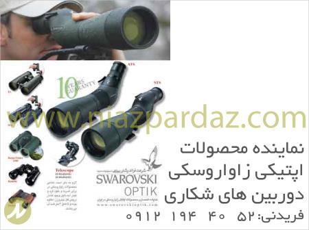 نماینده محصولات اپتیکی زاواروسکی دوربین های شکاری