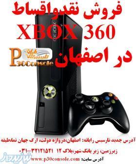 نمایندگی فروش Xbox 360 در استان اصفهان