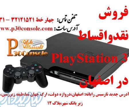 نمایندگی فروش PlayStation 3 در استان اصفهان