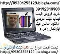 09304255129 blogfa com 09192019903 09357566581 تهران متروی علی آباد ک مقصودی پ20 ارسال به تمام نقا