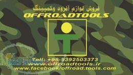 تجهزیزات کمپینگ OFFROADTOOLS