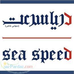 شرکت کشتیرانی دریاسرعت
