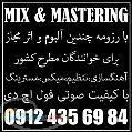 میکس و مسترینگ حرفه ای تک آهنگ آلبوم موسیقی HD MIX MASTERING