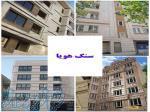 تامین کننده نیاز ساختمانهای شما با انواع سنگ مرمریت