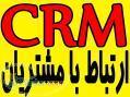 نرم افزار تبلیغات و خدمات پس از فروش CRM