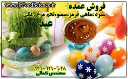 فروش عمده سبزه عید  سمنو  ماهی قرمز و تخم  - تهران