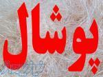 صادرات انواع پوشال کولر آبی به عراق