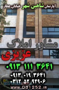 خرید و فروش املاک در شاهین شهر ( مشاور املاک عزیزی ) 09131113641