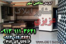 فروش خانه ویلایی در شاهین شهر با موقیعیت تجاری و قیمت مناسب