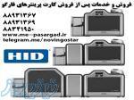 نمایندگی پخش انواع چاپگر کارت pvc