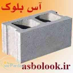 فروش بلوک سیمانی - فروش بلوک سیمانی سبک - فروش مصالح ساختمانی