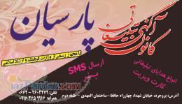 کانون آگهی تبلیغات پارسیان