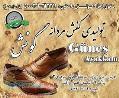 اعطای نمایندگی تولیدی کفش مردانه صادراتی