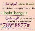 فروش کارت شارژ با اینترنت و بدون اینترنت