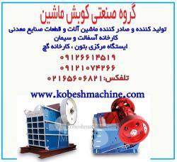 ساخت و فروش ماشین الات معدنی  سنگ شکن  - تهران