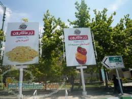رزرو بیلبورد و استرابورد و استرابرد های تبلیغاتی شهر تهران