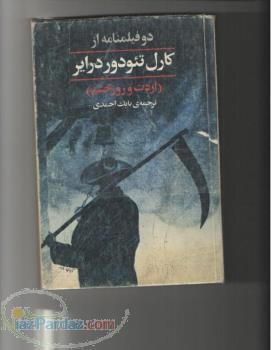 کتاب دو فیلمنامه از کارل تئودور درایر(اردت و روز خشم)