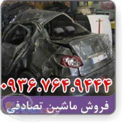 فروش ماشین تصادفی  ماشین تصادفی  خریدار پراید تصادفی