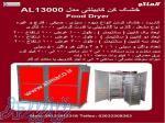 دستگاه خشک کن میوه AL13000