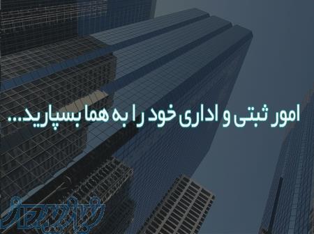 ثبت شرکت در کرج ثبت شرکت در تهران