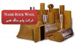 فروش پشم سنگ نصیر - تهران