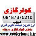 ارزانترین قیمت اسپيلت و کولر گازی کم مصرف در ايران
