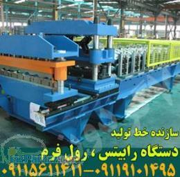 سازنده خط تولید دستگاه رابیتس خرید دستگاه کرکره زن شیروانی سینوسی ورق موج دار