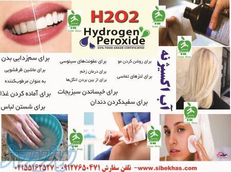 فروش آب اکسیژنه برای دندان مو زخم تمیزکردن عفونت