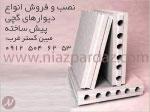 نصب و فروش انواع دیوار های گچی پیش ساخته