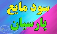 سود مایع پارسیان
