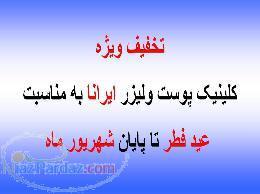 مجهزترین کلینیک پوست مو و لیزرغرب تهران