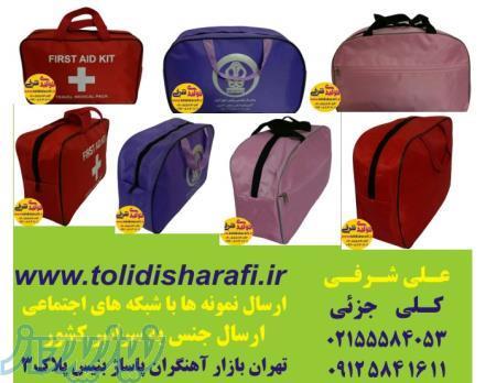 کیف همراه بیمار,کیف بیمارستانی,تولید کیف,کیف بهداشتی ,کیف بیمار