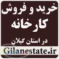 خرید و فروش کارخانه در استان گیلان
