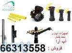 لیست قیمت نمایندگی فروش تجهیزات آبیاری تحت فشار شرکت آب آرا