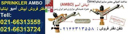 آبپاش امبو ، آمبو AMBO ایتالیا ، قیمت کاتالوگ و مشخصات 66313558-021