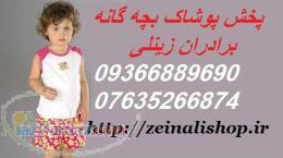 عمده فروشی پوشاک بچه گانه برادران زینلی wwww zeinalishop com