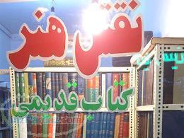 کتب دست دوم کتاب کهنه و نو کتاب کم یاب کتاب نایاب کتاب های قدیمی ایرانی کتاب خارجی