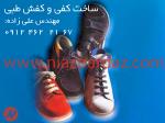 ساخت کفی و کفش طبی با توجه به اسکن کف پا
