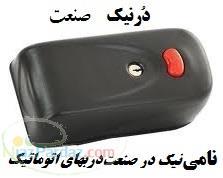 قفل برقی مدل 591 یوتاب در تبریز