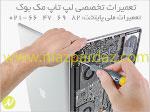 تعمیرات تخصصی محصولات اپل