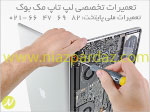 تعمیرات تخصصی محصولات اپل ، تعمیرات مک بوک پرو
