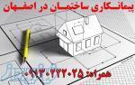 پیمانکاری ساختمان در اصفهان